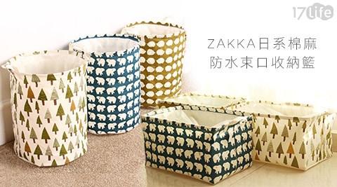 ZAKKA/日系/棉麻/防水/束口/收納籃/收納/束口