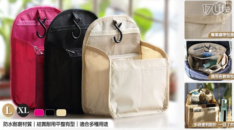 背包防水內膽收納包中包