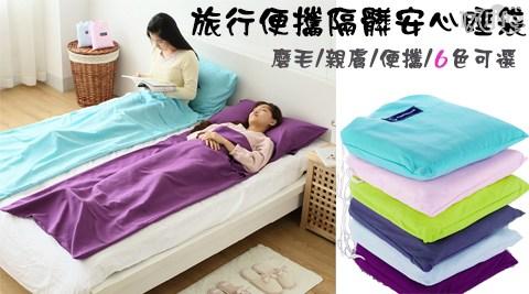 睡袋/旅行睡袋/旅行便攜/安心睡袋/旅行