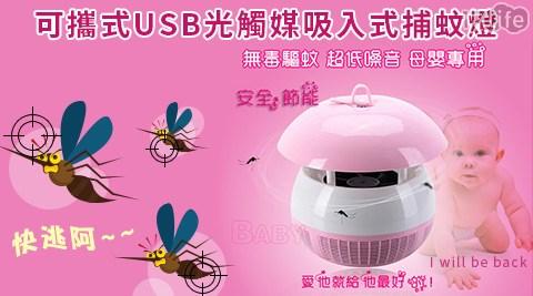 可攜式/USB光觸媒吸入式捕蚊燈/捕蚊燈/防蚊/USB捕蚊燈/可攜式捕蚊燈