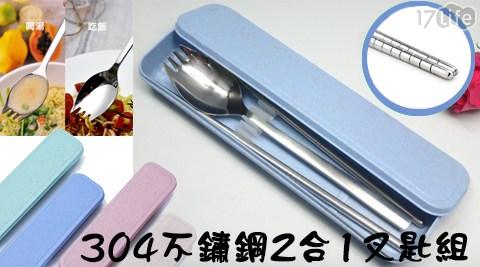 不鏽鋼/餐具/304/二合一