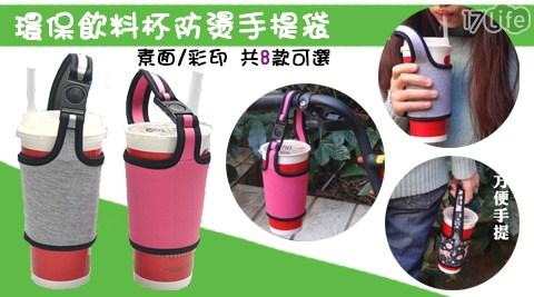環保手搖飲料杯防燙手提袋