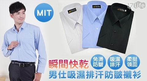 防皺襯衫/襯衫/男裝/吸濕排汗/吸濕排汗衫/海島棉/短袖/長袖