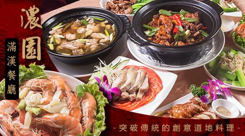 濃園/滿漢/餐廳/中式/熱炒/宴會/聚餐