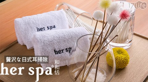 her spa/和和恬/spa/高雄/清耳垢/耳掃除/耳朵清潔/肩頸按摩/按摩
