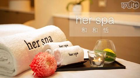 her spa/和和恬/全然美形極致紓壓輕盈/SPA /美體/按摩/身體按摩/紓壓