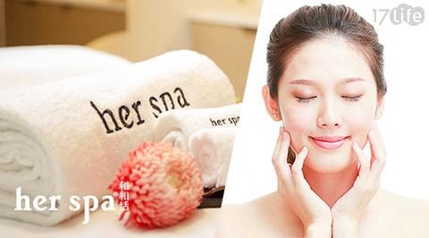 her spa/herspa/和和恬/高雄/臉部保養/保濕/集水/課程