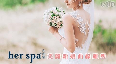 her spa/herspa/和和恬/新娘/課程/新娘課程/曲線/身體按摩/按摩/保養