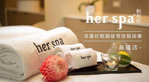 her spa 和和恬《高雄店》/her spa/herspa/和和恬/台北店/高雄店/大倉久和/深層好眠/舒眠/放鬆按摩/spa
