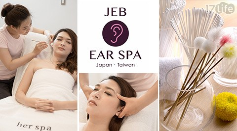 JEB EAR SPA/EAR SPA/JEBEAR/EARSPA/日式/掏耳朵/挖耳朵/耳穴按摩/按摩/耳掃除/耳朵spa/掏耳達人/台北掏耳朵/台湾耳かき/taiwanearpicking/中山/中山站