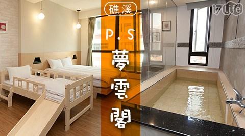 P.S 夢雲閣-樂遊礁溪如夢似幻住宿專案