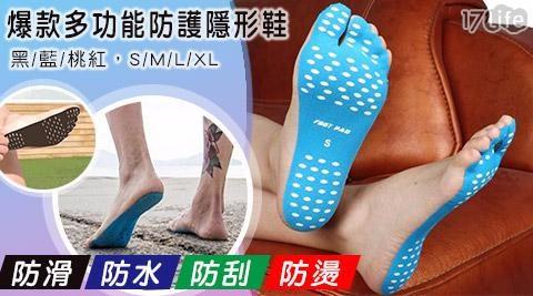 多功能防護隱形鞋/隱形襪/襪/短襪