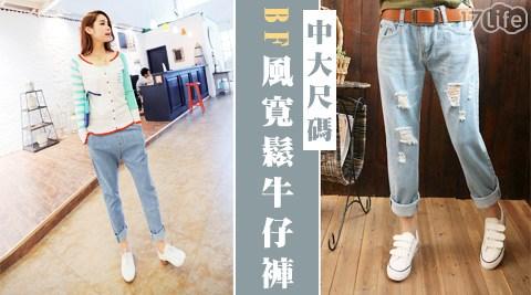 中大尺碼BF風寬鬆牛仔褲