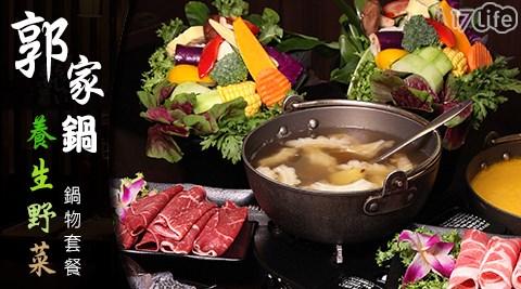 郭家鍋/野菜/養生/火鍋/海鮮/聚餐
