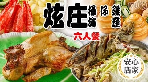 炫庄桶仔雞海產-六人精選人氣套餐/桶仔雞/海鮮/魚/沙拉/雞/熱炒/現炒/中式/松阪豬