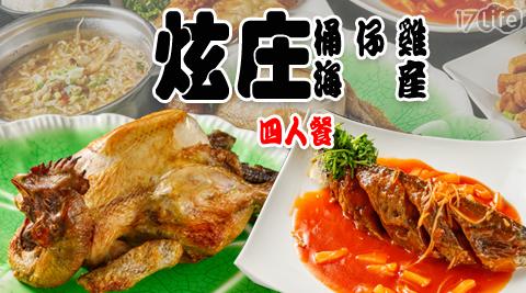 炫庄桶仔雞海產-四人招牌套餐/桶仔雞/海上鮮/雞/熱炒/現炒/海鮮