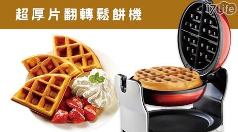 TECO東元/超厚片/翻轉鬆餅機/XYFYA2901/鬆餅機/鬆餅/廚房家電/烹飪/甜點