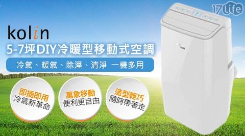 Kolin/歌林/5-7坪/DIY/冷暖型/移動式/空調 /KD-301M04/台灣製造