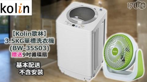 Kolin/歌林/3.5KG/單槽/洗衣機/ BW-35S03/9吋/循環扇