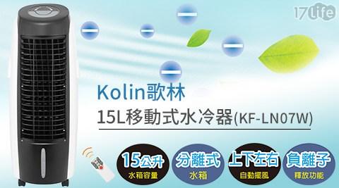 平均每台最低只要4900元起(含運)即可享有【Kolin歌林】15L移動式水冷器(KF-LN07W)1台/2台,享一年保固。