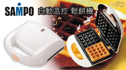 平均每台最低只要629元起(含運)即可享有【SAMPO聲寶】自動溫控鬆餅機(TG-L7061L)1台/2台,享一年保固。