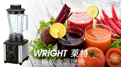 WRIGHT /萊特/生機飲食/調理機/ WB-6800