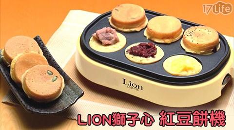 只要569元(含運)即可購得【LION獅子心】原價1480元紅豆餅機(LCM-125)1台,購買即享1年保固服務!