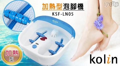 【Kolin歌林】/加熱型/泡腳機/ KSF-LN05