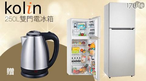 【Kolin歌林】/250L/雙門/電冰箱/KR-225S01/【台熱牌】/2L/不鏽鋼/快煮壺/T-1800
