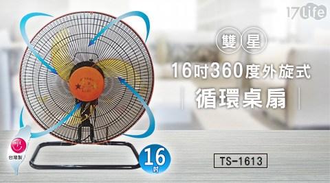 雙星/16吋360度外旋式循環桌扇/塑膠葉/TS-1613/16吋電扇/360度/外旋式/循環扇/桌扇/電扇/風扇