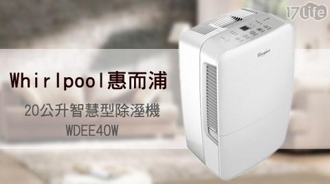 【Whirlpool惠而浦】/20公升/智慧型/除溼機/ WDEE40W