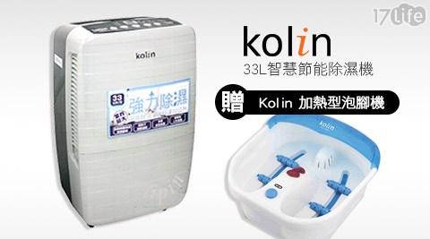 只要12,900元(含運)即可享有【Kolin歌林】原價16,800元33L智慧節能除濕機(KJ-A351B)+送【Kolin歌林】加熱型泡腳機(KSF-LN05)只要12,900元(含運)即可享有【..