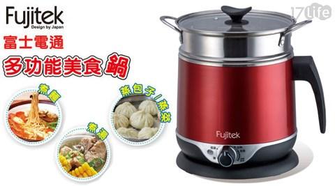平均每台最低只要680元起(含運)即可購得【Fujitek富士電通】2.2L多功能快煮美食鍋(FT-PNA01)1台/2台(附大蒸籠),享一年保固。