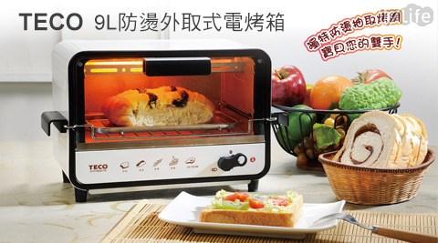 平均每台最低只要899元起(含運)即可購得【TECO東元】9L防燙外取式電烤箱(XYFYB0971R)1台/2台,購買即享1年保固服務!