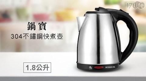鍋寶/1.8公升/304不鏽鋼/快煮壺/KT-1890/不鏽鋼快煮壺