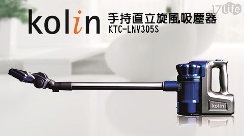 Kolin/歌林/手持/吸塵器/Kolin歌林/手持吸塵器/直立吸塵器/旋風吸塵器/手持直立旋風吸塵器