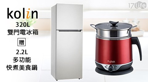 Kolin歌林/320L/雙門電冰箱/KR-232S01/Fujitek富士電通/2.2L/多功能/快煮美食鍋/FT-PNA01