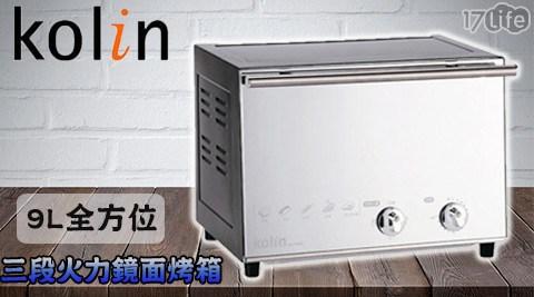 平均每台最低只要1,025元起(含運)即可購得【Kolin 歌林】9L全方位三段火力鏡面烤箱(BO-R091)1台/2台,原廠保固一年。