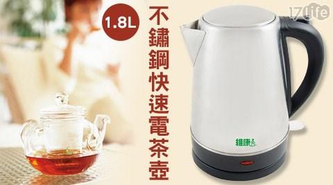 平均每入最低只要475元起(含運)即可購得【維康】1.8L不鏽鋼快速電茶壺(WK-1870)1入/2入,購買即享有1年保固服務!