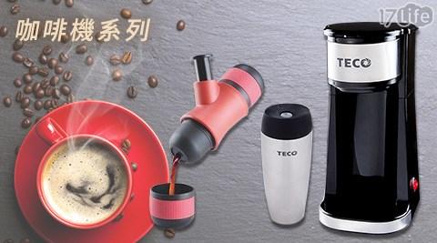 只要850元起(含運)即可享有原價最高4,980元咖啡機系列只要850元起(含運)即可享有原價最高4,980元咖啡機系列:(A)【TECO東元】輕巧隨行咖啡機(XYFYF001):1入/2入/(B)【..