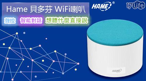 【Hame 】貝多芬 Wifi喇叭 (聲控 智能對話)
