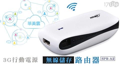平均最低只要 490 元起 (含運) 即可享有(A)【Hame】3G行動電源無線儲存路由器(SPR-A2) 1入/組(B)【Hame】3G行動電源無線儲存路由器(SPR-A2) 2入/組