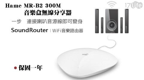 平均每入最低只要690元起(含運)即可享有Hame MR-B2 300M音樂盒無線分享器1入/2入,享保固一年。