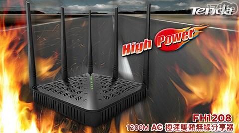 平均每入最低只要950元起(含運)即可享有【Tenda】FH1208 AC極速雙頻無線分享器1入/2入,享3年保固!