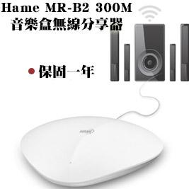 Hame MR-B2 300M音樂盒無線分享器