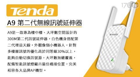 Tenda A9 300M 第二代無線訊號延伸器