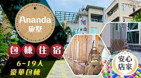 Ananda旅墅/親子住宿/包棟/花蓮/吉安/寵物友善/可帶寵物