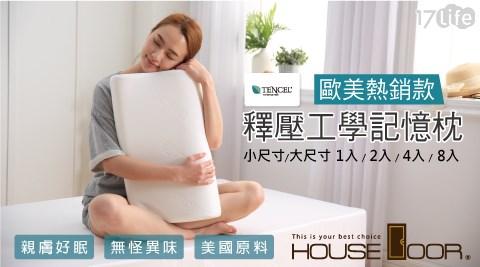 House Door好事多-歐美熱銷款 美國工學釋壓天絲記憶枕(小/大尺寸)
