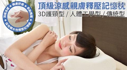 涼感/親膚/釋壓/記憶枕/枕墊/枕/天絲/人體工學/護頸/枕芯/冷氣毯