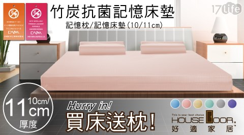 House/Door/好事多/記憶枕/記憶/床墊